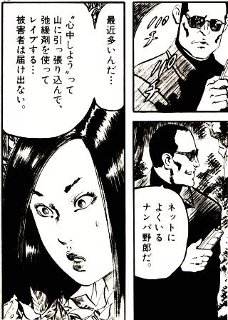 『闇のイージス(17)』p36 より