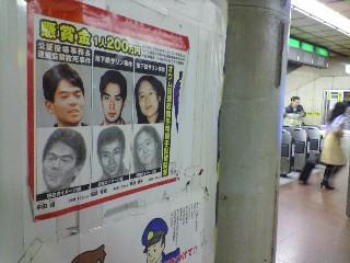 オウム逃亡犯の手配ポスター。JR横浜駅前にて。