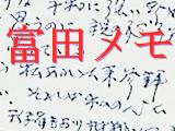 富田メモ問題