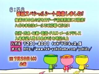 番組スペシャルシートの応募は tvk 「YO!キッズ」係まで。