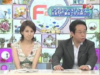 福井アナ「今度ジゴロウさんにも教えてあげてください」
