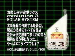 お楽しみ宇宙ボックス evolution 3 : SOLAR SYSTEM